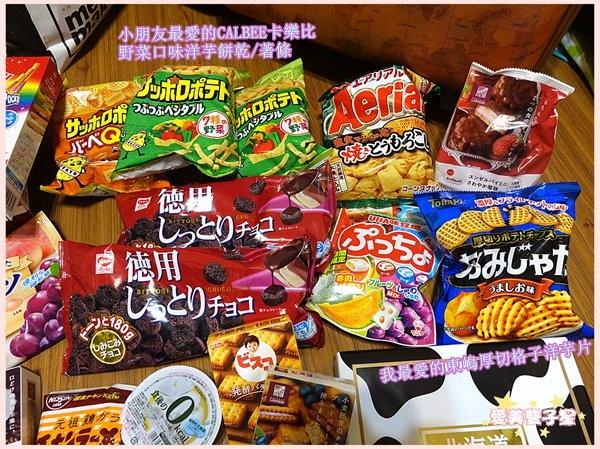日本必買伴手禮-零食篇11.jpg