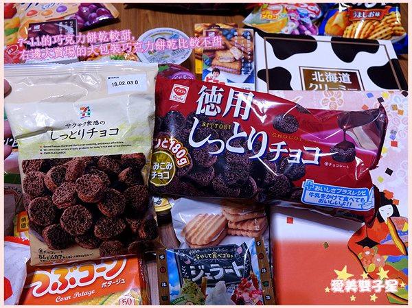 日本必買伴手禮-零食篇14.jpg