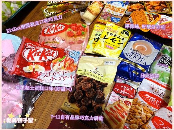日本必買伴手禮-零食篇12.jpg