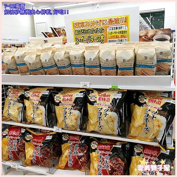 日本必買伴手禮-零食篇40.jpg