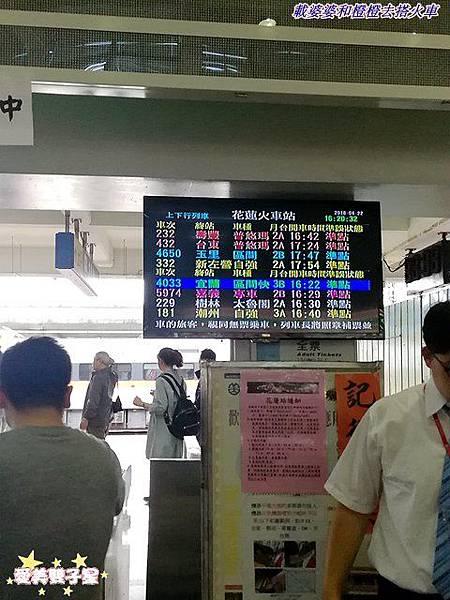 花東三日78.jpg