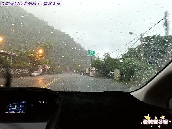 花東三日79.jpg