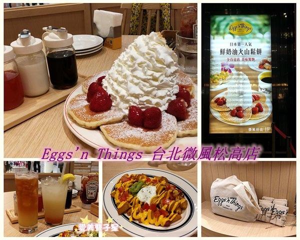 Eggsnthings01.jpg