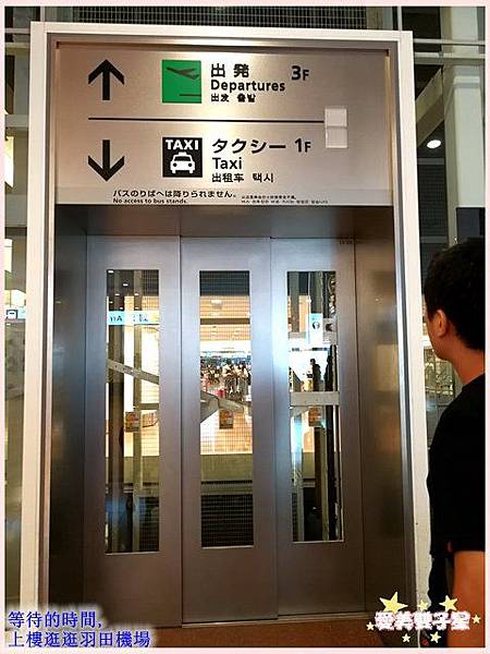 羽田機場18.jpg