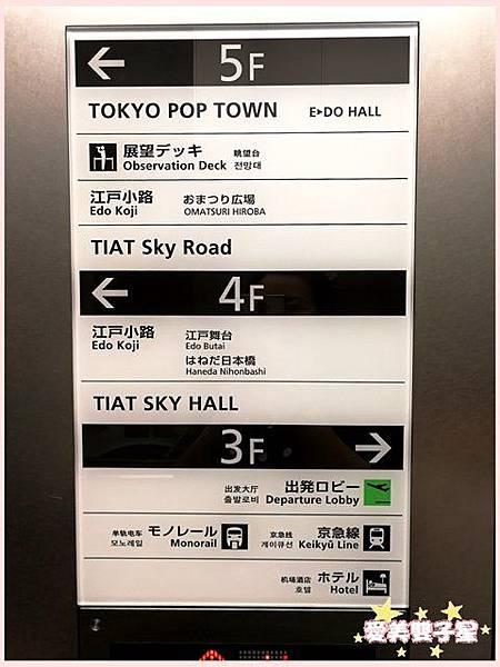 羽田機場23.jpg