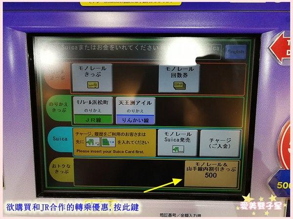 羽田機場64.jpg