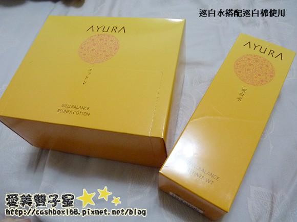 ayura巡白系列3.jpg