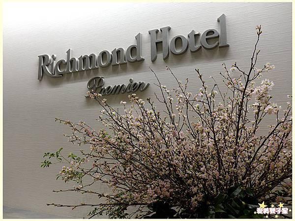 RichmondHotel00.jpg