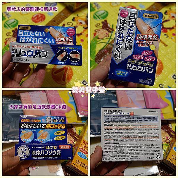 日本藥妝推薦03.jpg