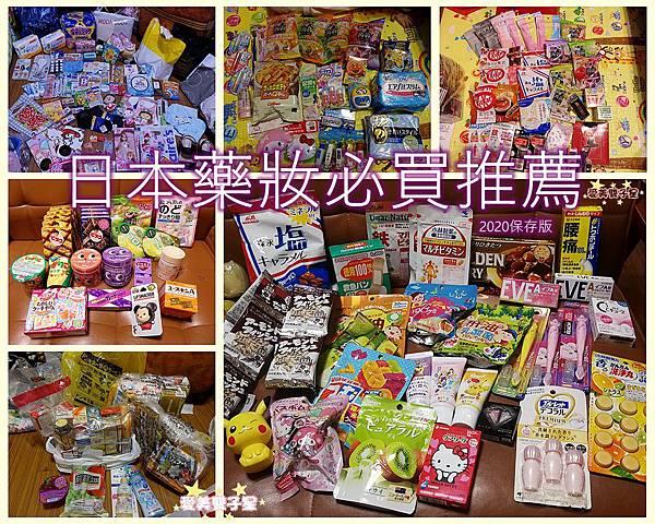 日本藥妝推薦01.jpg