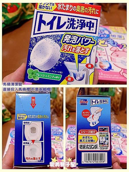 日本藥妝推薦09.jpg