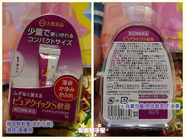日本藥妝推薦07.jpg