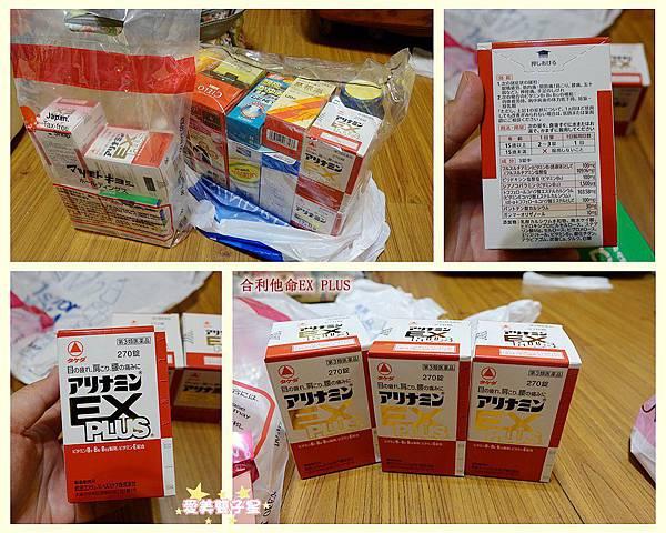 日本藥妝推薦20.jpg