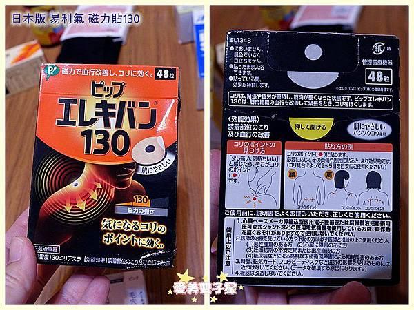 日本藥妝推薦16.jpg