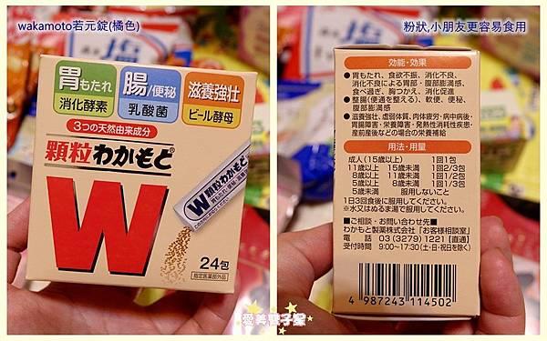日本藥妝推薦17.jpg
