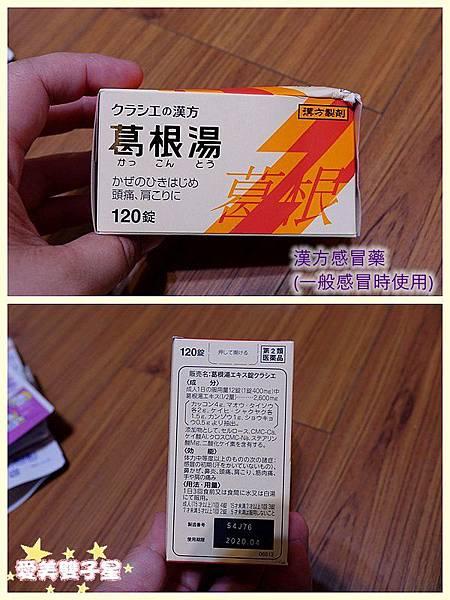 日本藥妝推薦34.jpg