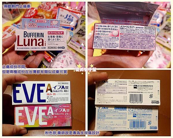 日本藥妝推薦11.jpg