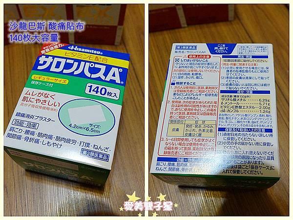 日本藥妝推薦37.jpg
