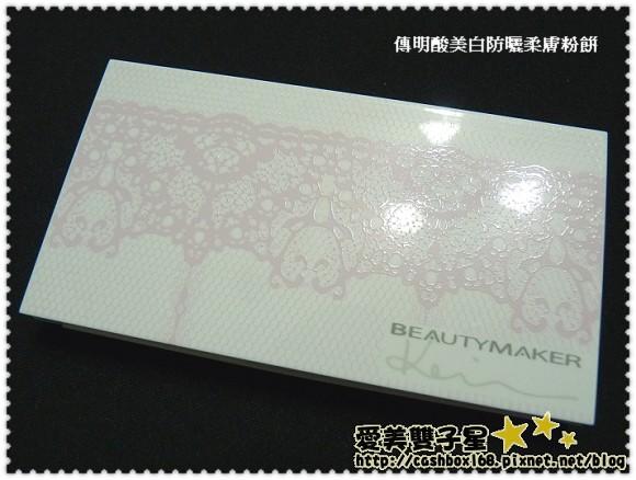 beautymaker蕾絲03.jpg