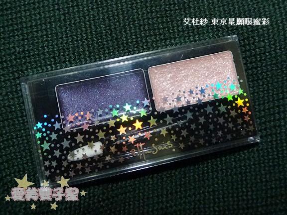 艾杜紗眼蜜彩01.jpg