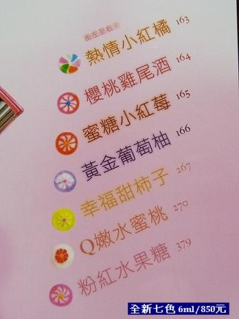 lancome煽色唇蜜004.jpg