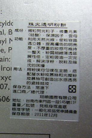 歌劇粉餅07.jpg