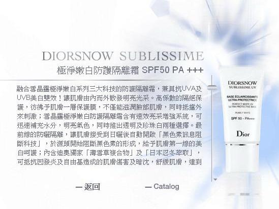 dior隔離霜08.jpg