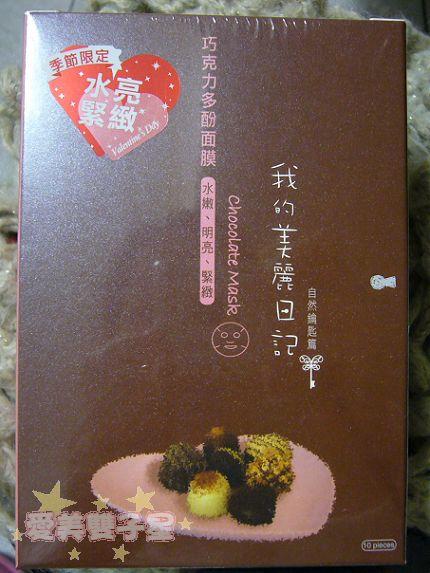 統一巧克力01.jpg