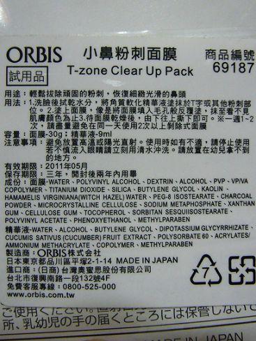 orbis粉刺08.jpg