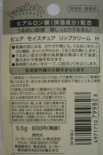 KOSE護唇膏04.jpg