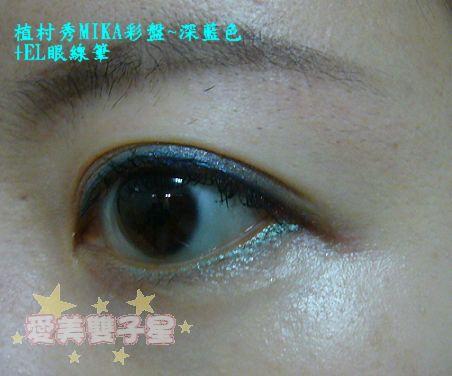 EL眼線+唇膏04.jpg