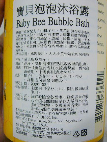 burt'sbee-泡泡B.jpg