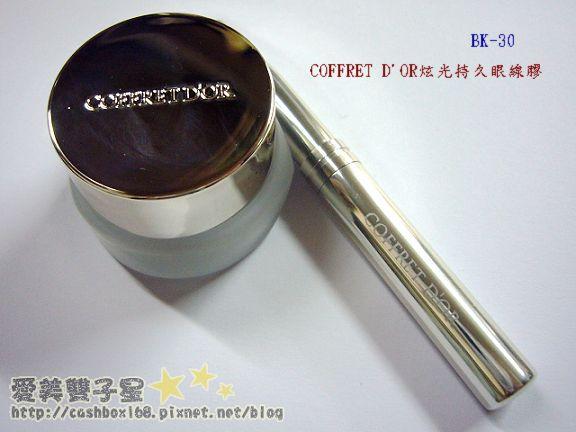 咖啡豆眼線膠01.jpg