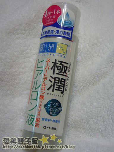 肌研極潤02.jpg