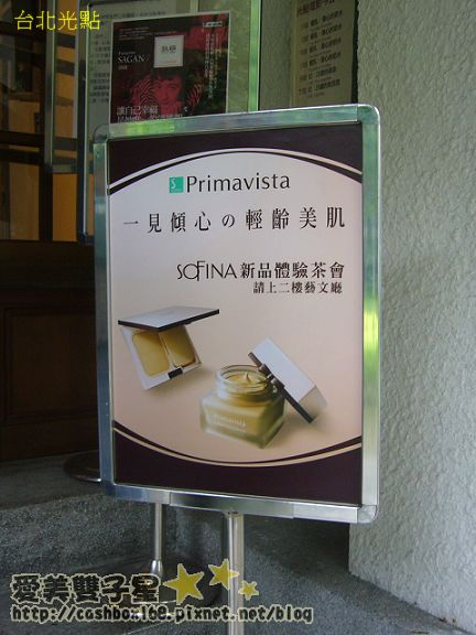 sofina粉餅002.jpg
