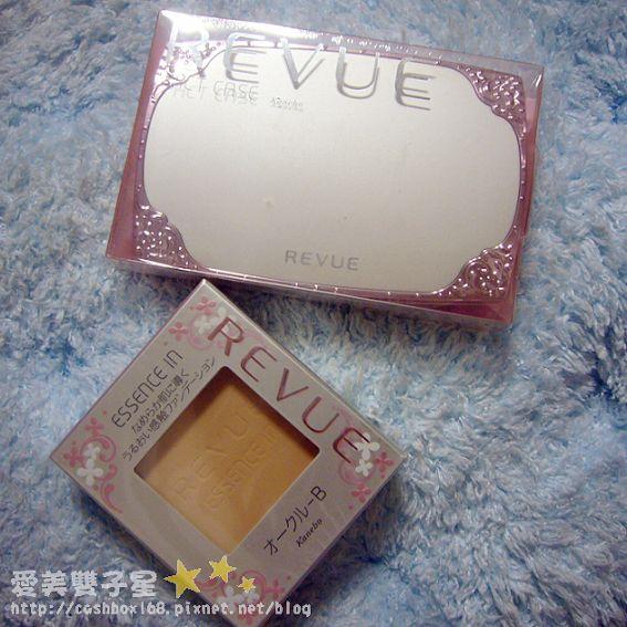 revue粉餅01.jpg