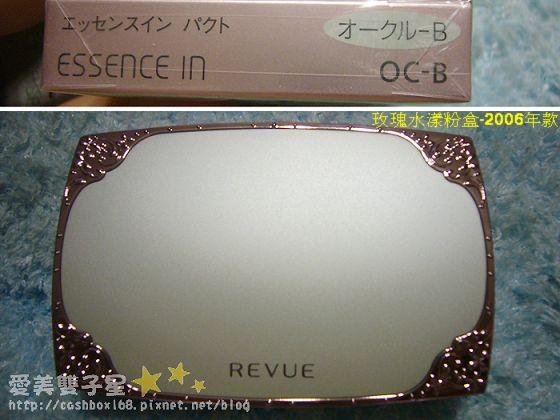 revue粉餅02.jpg
