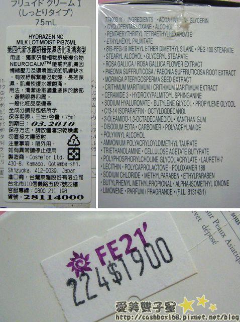lancome舒緩乳液05.jpg