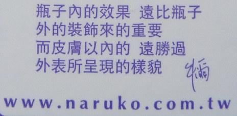naruko12