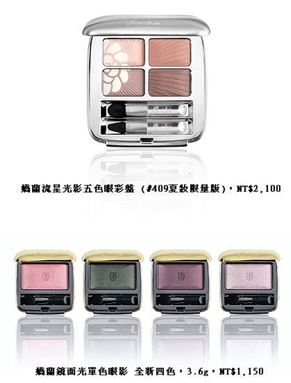 2010嬌蘭夏妝20.jpg