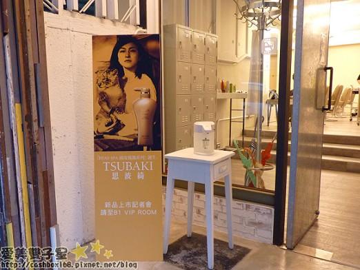 Tsubaki洗髮01.jpg