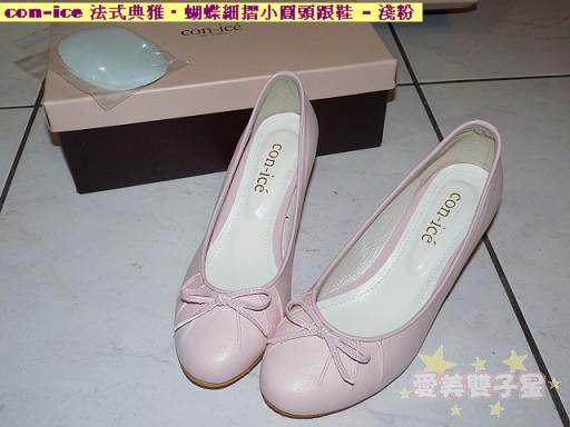 四雙鞋02.jpg