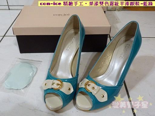 四雙鞋06.jpg
