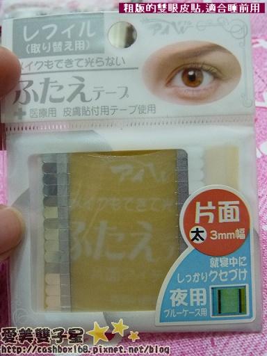 BN雙眼皮貼02.jpg