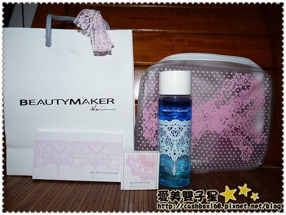 beautymaker蕾絲B.jpg