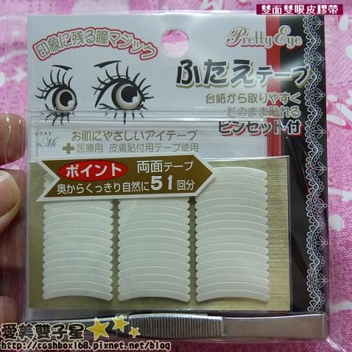 BN雙眼皮貼10.jpg