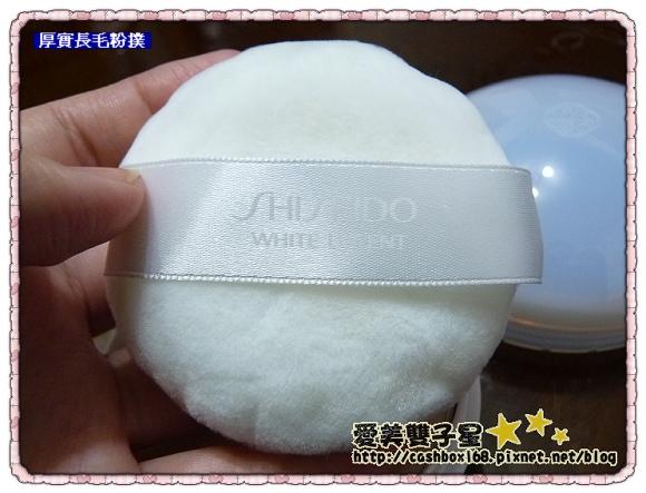 shiseido美白粉04.jpg