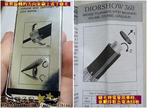 dior電動05.jpg