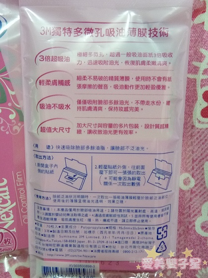 3M吸油面紙B.jpg