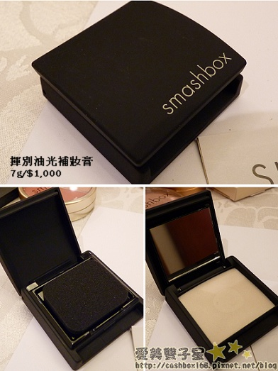 smashbox-防水17.jpg